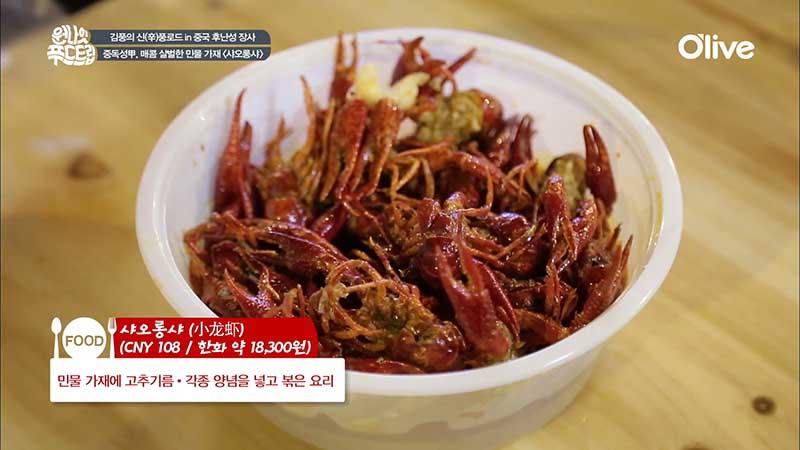 샤오롱샤 CNY 108 (한화 약 18300원)
