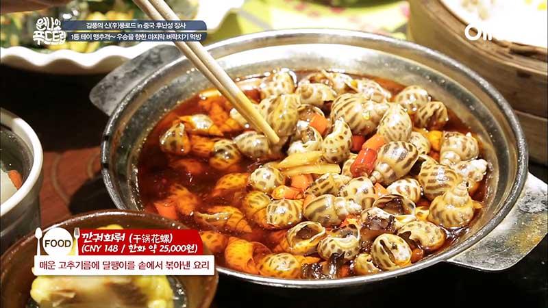 깐궈화뤄 CNY 148 (한화 약 25000원)