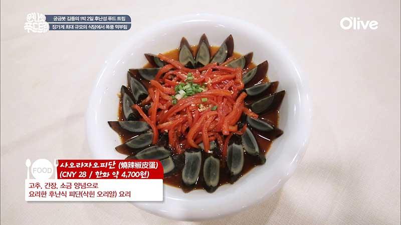 샤오라자오피단 CNY 28 (한화 약 4700원)