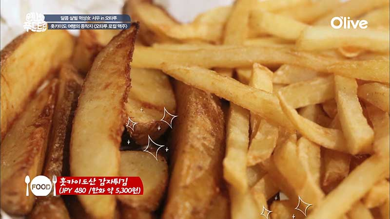 홋카이도산 감자튀김 JPY 480 (한화 약 5300원)