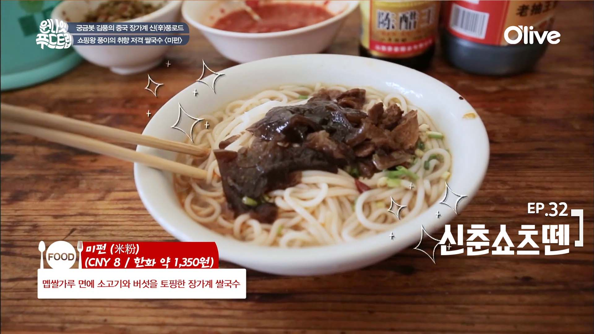 미펀 CNY 8 (한화 약 1350원)