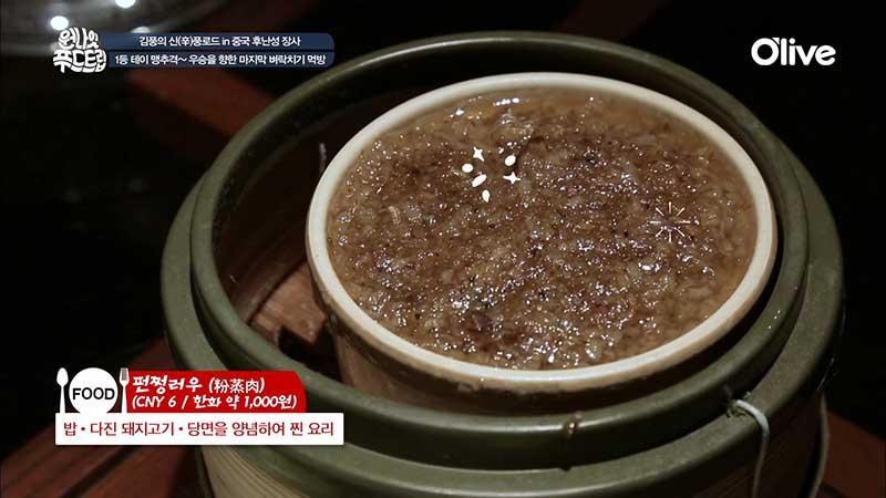 펀쩡러우 CNY 6 (한화 약 1000원)