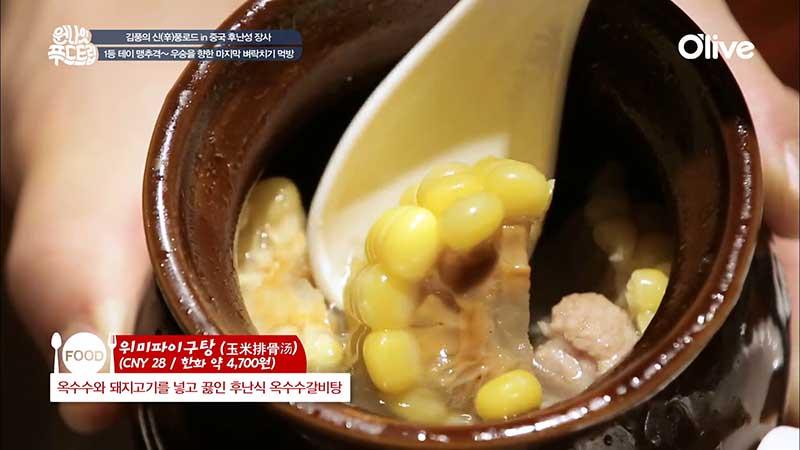 위미파이구탕 CNY 28 (한화 약 4700원)