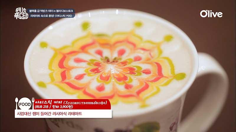 아티스틱 커피 RUB 218 (한화 약 3900원)
