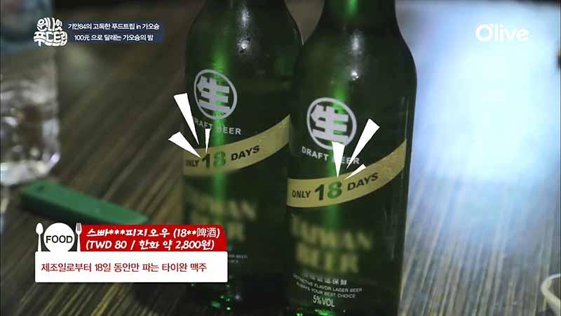 대만맥주 2800원