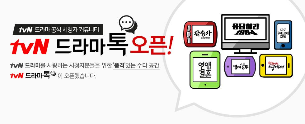 tvN 드라마 공식 시청자 커뮤니티!