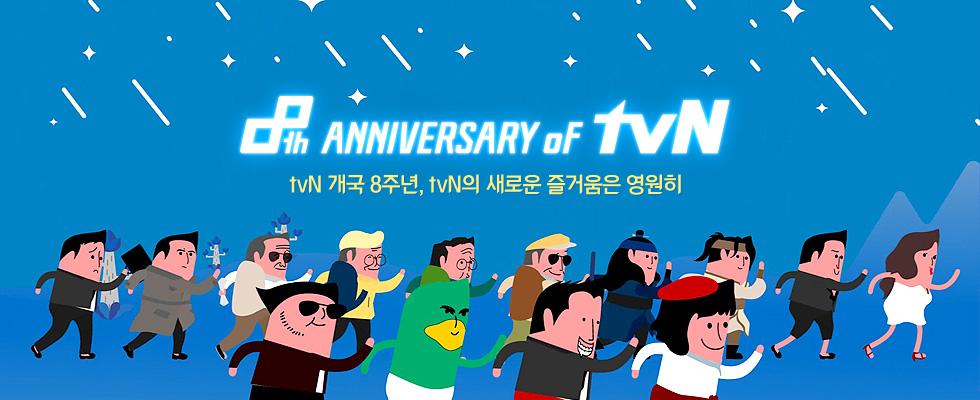 매일 웃음이 넘치는 tvN에 가면