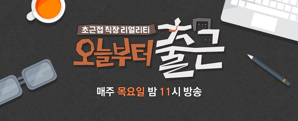 대한민국의 모든 샐러리맨을 응원합니다!