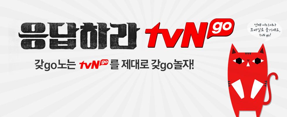 갖go노는 모바일 앱 tvN go!