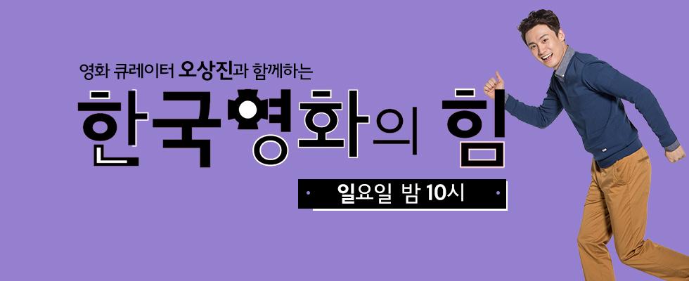 한국영화의 힘 ┃ 매주 일요일 밤 10시
