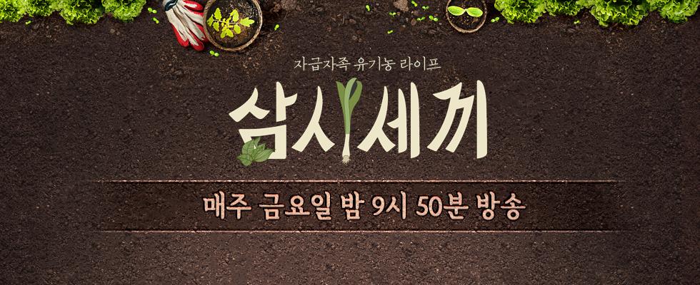자급자족 유기농 라이프 [삼시세끼]