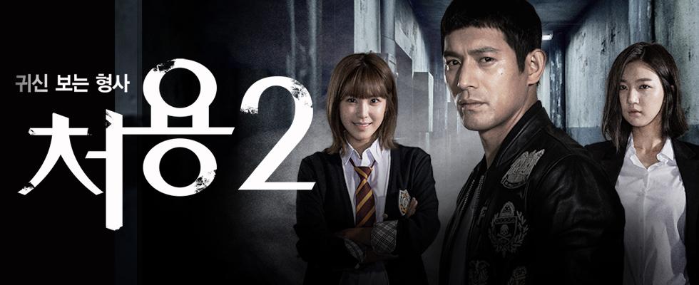 처용2 | 8월 23일 일요일 밤 11시 첫 방송 120분 특별편성!