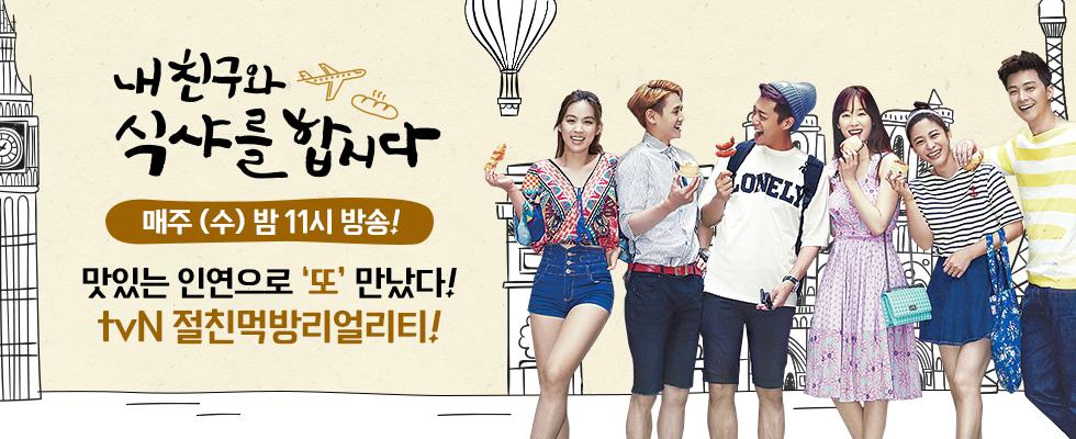 tvN 절친 먹방 리얼리티 [내 친구와 식샤를 합시다!]
