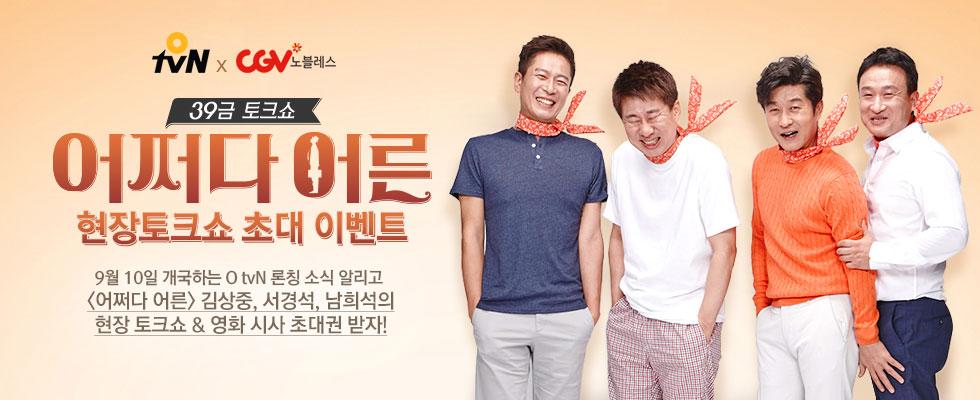 9월 10일 라이프 엔터테인먼트 채널 O tvN이 개국합니다!