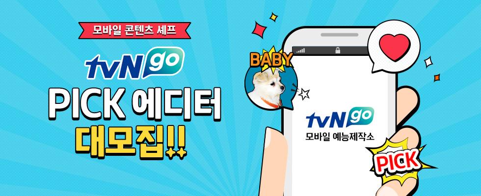 tvNgo PICK 에디터 대모집!!!