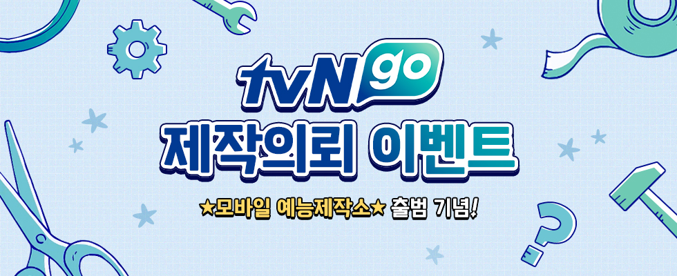 tvNgo 제작의뢰이벤트