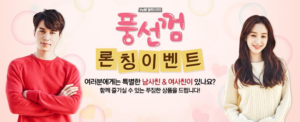 tvN '풍선껌' 론칭이벤트
