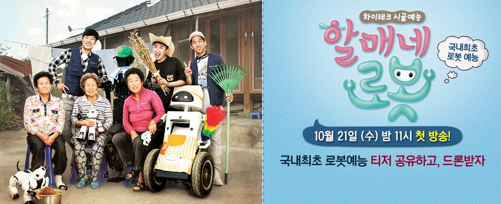 tvN <할매네로봇> 론칭이벤트