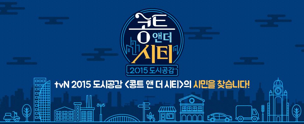 tvN 2015 도시공감 <콩트 앤 더 시티> 시민들이여! 모두 모여라!