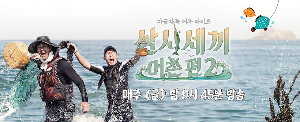 컴백홈~ 차줌마&참바다&호주니가 바다로 돌아왔다!!!