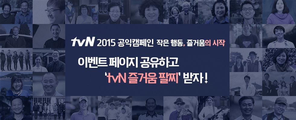 tvN 2015 공익캠페인 '작은 행동, 즐거움의 시작'