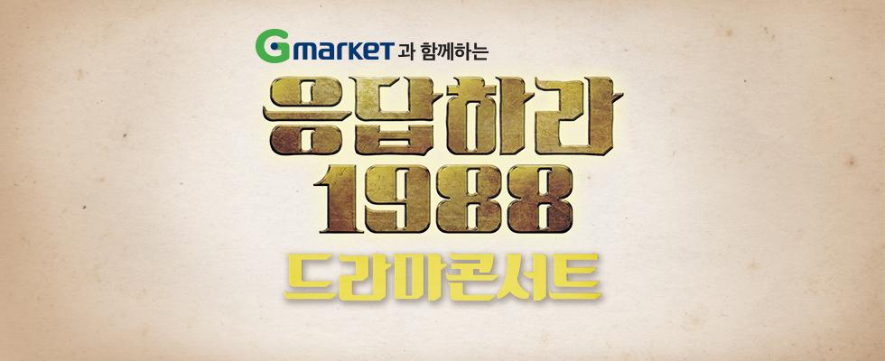 tvN [응답하라 1988] 드라마콘서트 2016년 3월 5일 (토) 4시 / 8시, 경희대학교 평화의 전당