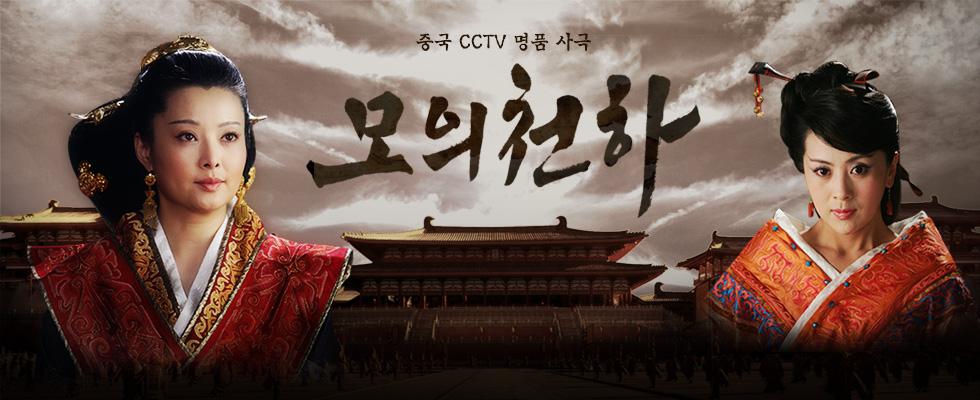 모의천하 | 2월 15일 (월) 밤 9시 첫방송