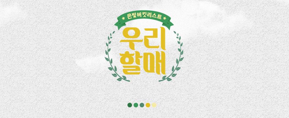 tvN 은빛버킷리스트