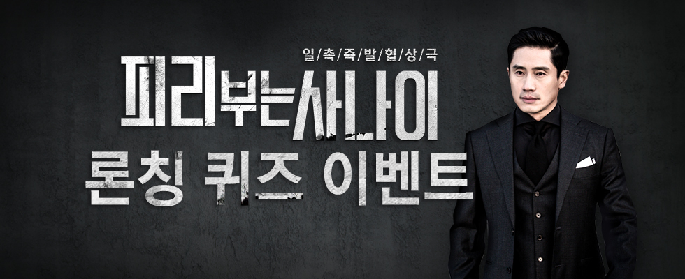 tvN [피리부는 사나이] 2016년 3월 COMING SOON!