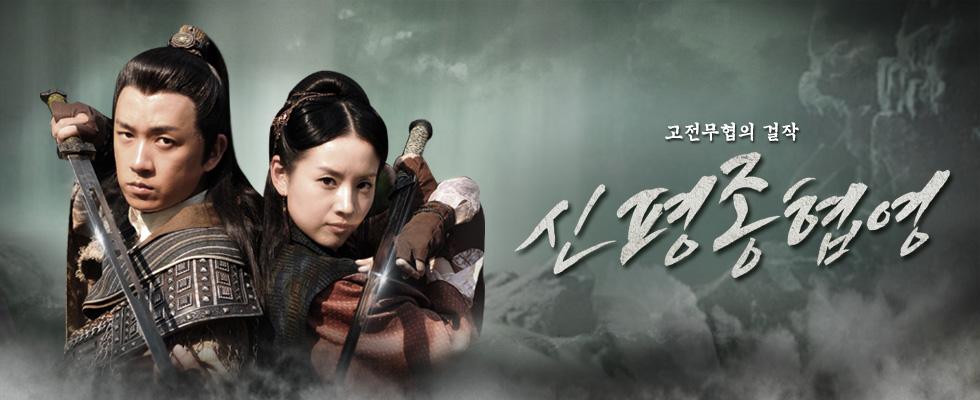 신평종협영 | 2월 25일 (목) 밤 8시 첫방송
