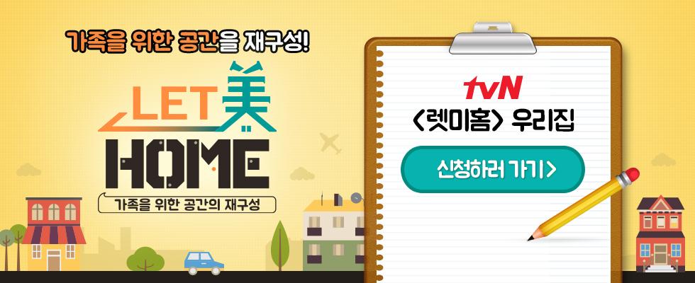 tvN <렛미홈> 참여가족 이벤트