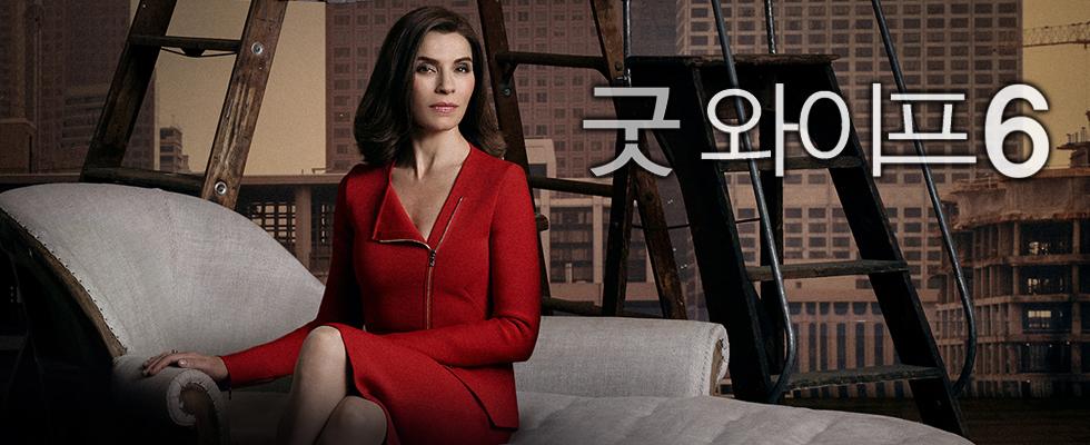 굿 와이프 6ㅣ매주 월~목 밤 10시 TV최초