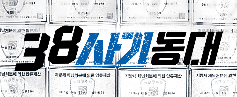 38 사기동대 | 6월 18일 (토) 첫방송