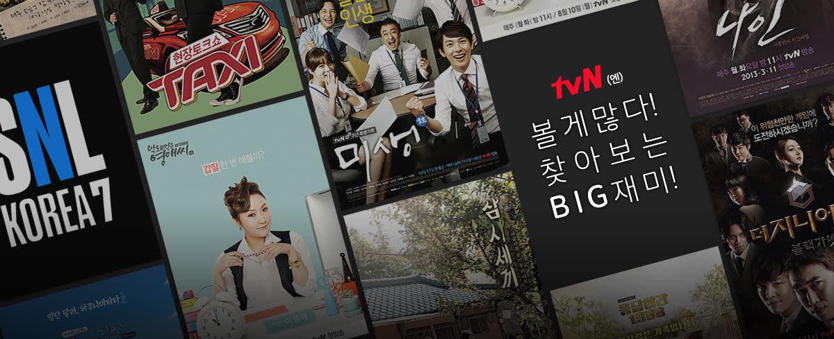 여러분이 사랑하는 tvN 프로그램, 찾아볼까요 ?