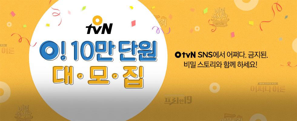 O tvN 카스 10만 단원 모집 이벤트