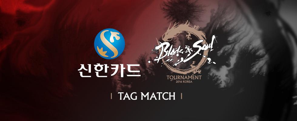 신한카드 블레이드앤소울 토너먼트 2016 코리아 태그매치