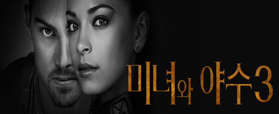 미녀와 야수3|6월 20일 (월) 밤 10시 독점공개