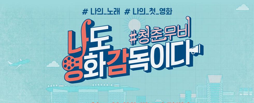<나도 영화 감독이다: 청춘 무비> 7월 31일 (일) 밤 9시 첫 방송