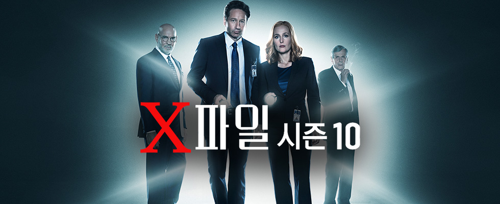 X파일 시즌10|7월 21일 (목) 밤 12시 OCN TV최초
