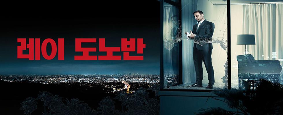 레이 도노반3|7월 25일 (월) 밤 10시 독점공개