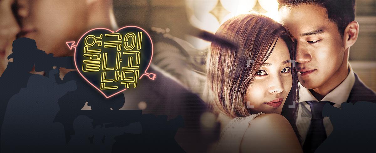 배우들의 리얼 로맨스