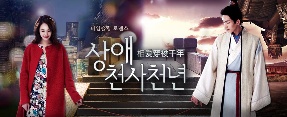 상애천사천년|매주 토/일 밤 10시 본방송