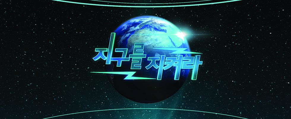 지구를 지켜라