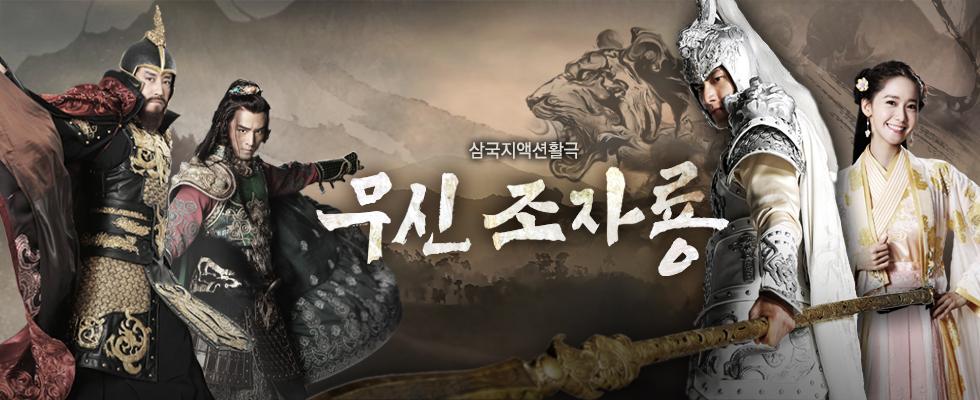 무신 조자룡|10월3일(월) 밤 10시 첫방송
