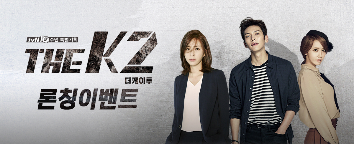 tvN 블록버스터의 탄생!