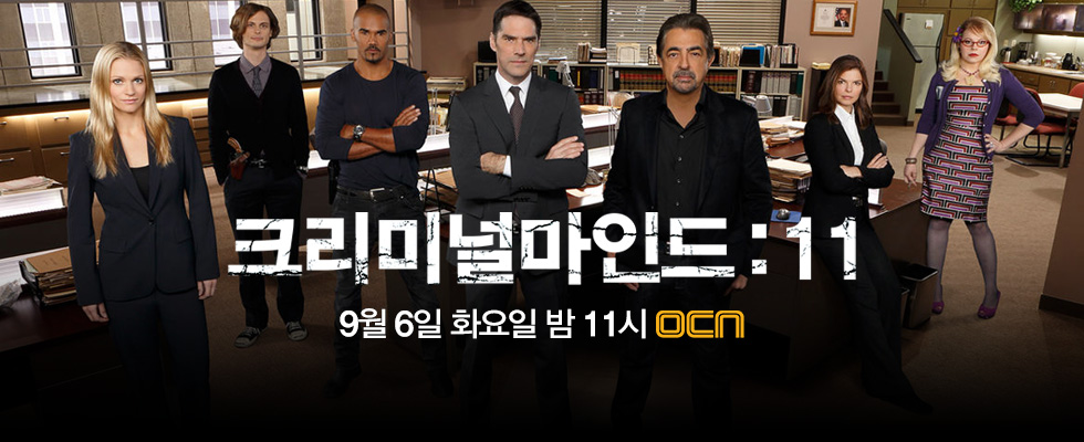 크리미널 마인드11|9월 6일 화요일 밤 11시 첫방송