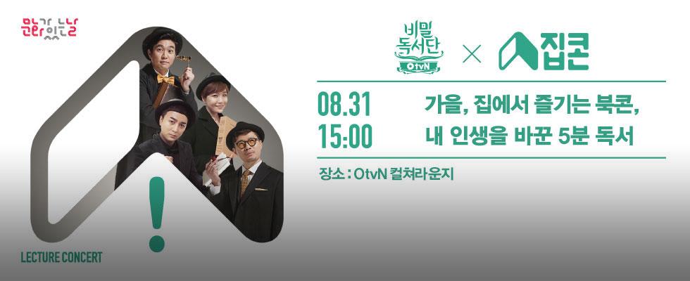 <비밀독서단 X 집콘> 방청신청