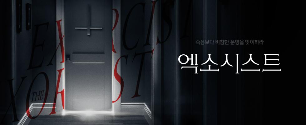 매주 금요일 밤 11시 국내최초 독점방송|캐치온1