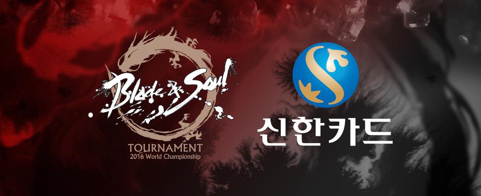 신한카드 블레이드 & 소울 토너먼트 2016 월드 챔피언십