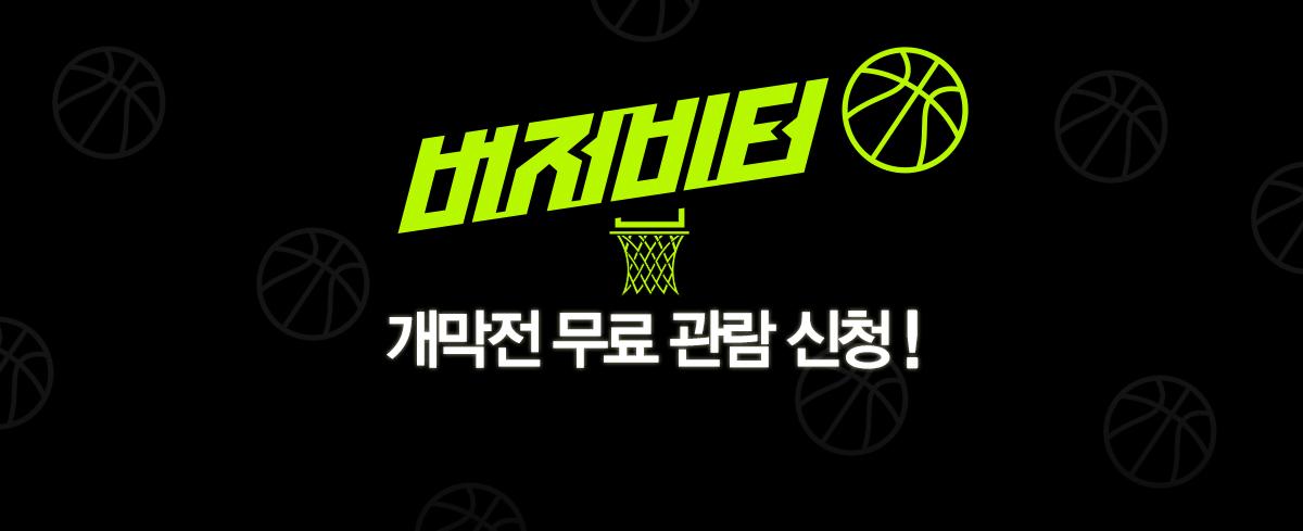 tvN 최초 농구 리얼리티 [버저비터]